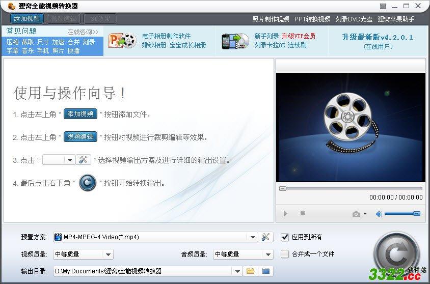 狸窝全能视频转换器 V4.2.0.2官方正式版