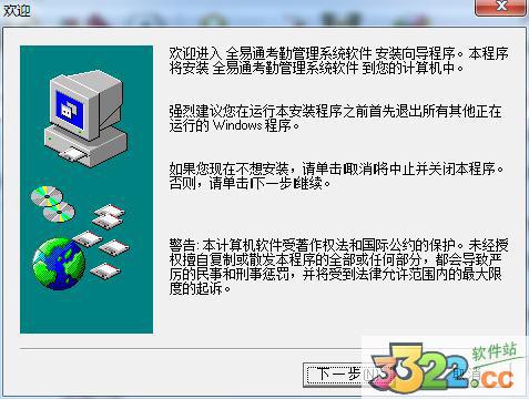 全易通考勤管理系统 全易通人事考勤管理系统软件 v9.1下载 3322软件站