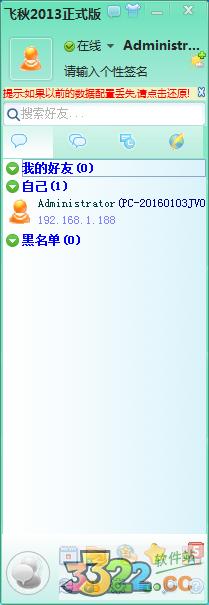 飞秋2019 绿色正式版 3.0.0.3
