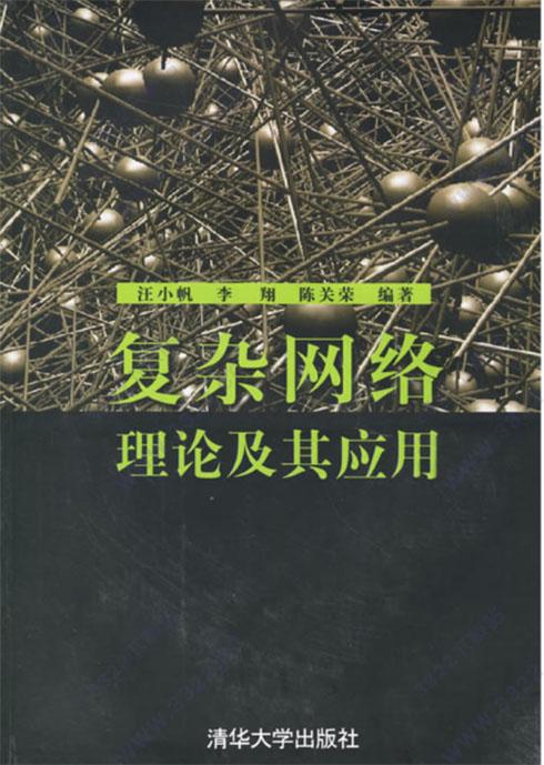 复杂网络理论及其应用-汪小帆等著pdf完整版
