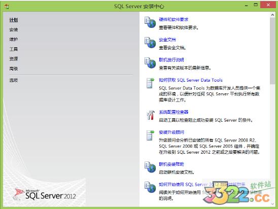 ...rosoft SQL Server 2012下载 sql server数据库下载 64位 32位 附安装...
