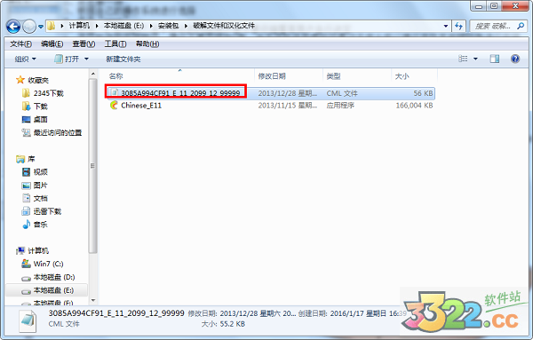 cimatron e11中文版下载 cimatron e11永久破解版下载(附破解补丁