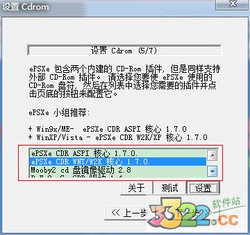 epsxe模拟器1.90下载 ePSXe模拟器 pc 汉化中文版下载 附配置方法 3322软件站