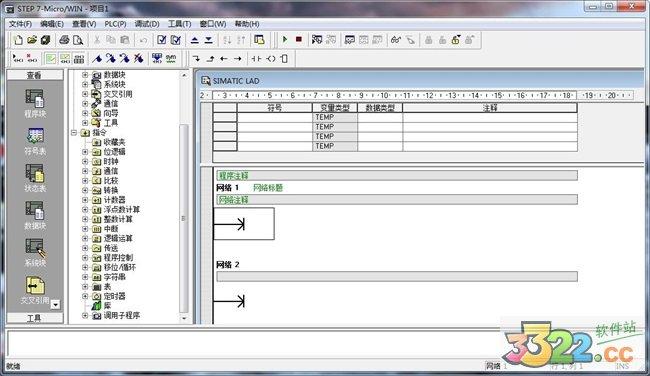 s7-200是一种小型的可编程序控制器,将程序写入s7-200中之后,就能利用s7-200来控制各种仪器。s7-200适用于各种场合的检测、监测及控制的自动化。那么如何将程序写入s7-200中呢?s7-200编程软件就是这么一款将程序写入s7-200的软件,s7-200编程软件支持新款的CP243-1 (6GK7 243-1-1EX01-0XE0)。并且新版本实现了新的互联网向导:支持BootP和DHCP以及用于电子邮箱服务器的登录名和密码。s7-200编程软件可进行远程编程、诊断或数据传输。控制器功能中