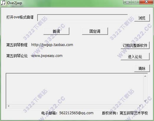 ve2jwp 五线谱转简五谱软件 v1.0.0.1绿色版下载 3322软件站