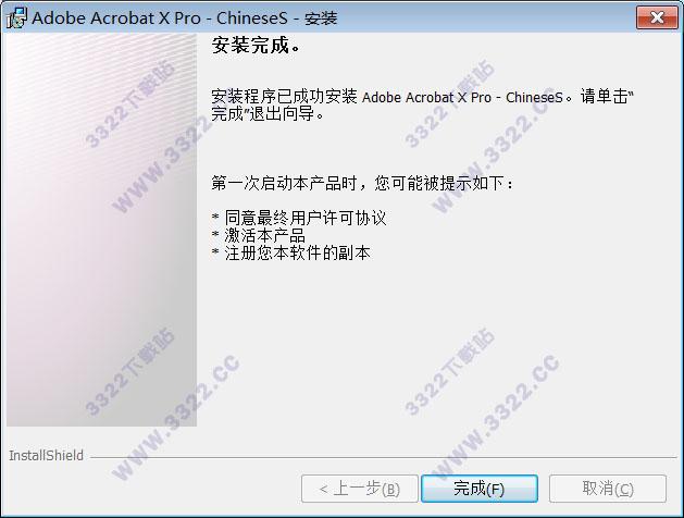 adobe acrobat x pro 繁體 中文 版 下載