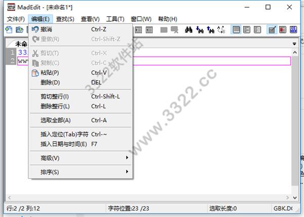 MadEdit下载 代码编辑器MadEdit下载 v0.2.9.1 3322软件站