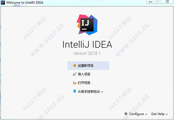 intellij idea 2018注册码 intellij idea 2018破解文件下载 附破解教程 汉化包 3322软件站
