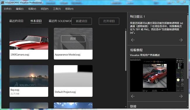Solidworks2018中文破解版 64位下载(附破解文件)