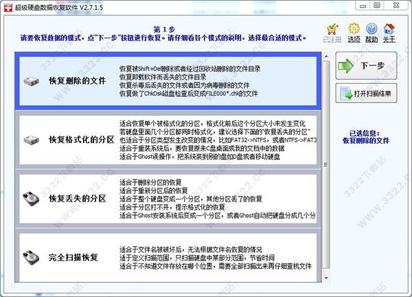 SuperRecovery超极硬盘数据恢复软件绿色破解版 V2.7.1.5-渔枫源码分享网